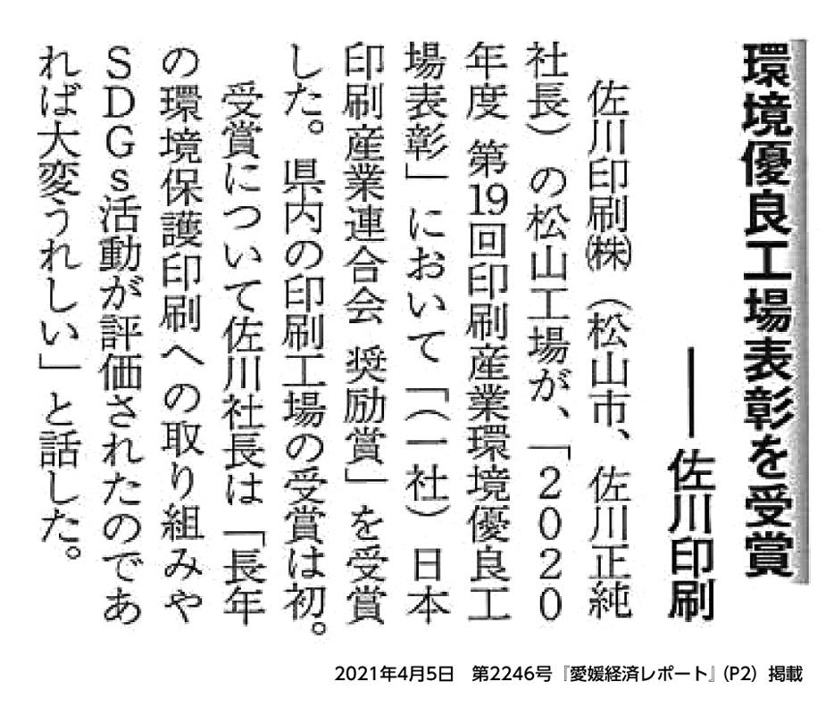2021年4月5日 第2246号『愛媛経済レポート』(P2)