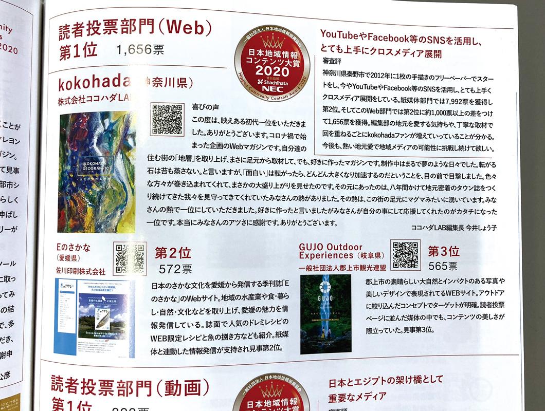 日本地域情報コンテンツ大賞2020公式ブック