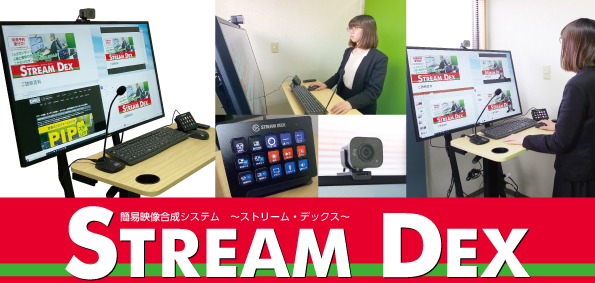 佐川印刷 簡易映像合成システム Stream DEX