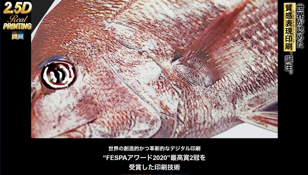 佐川印刷 質感表現印刷 公式サイト